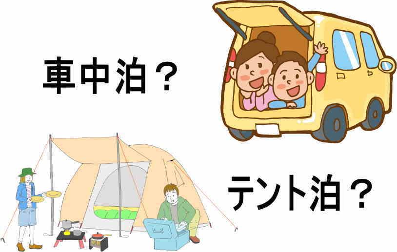 車中泊 テント どっち