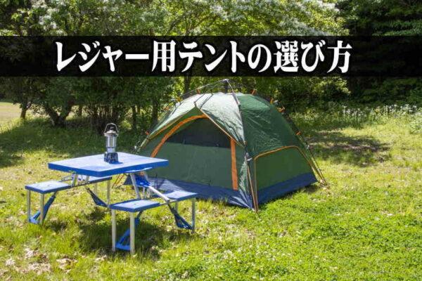 今から始めるなら車中泊とテント泊どっちがいい?中途半端な私の選択