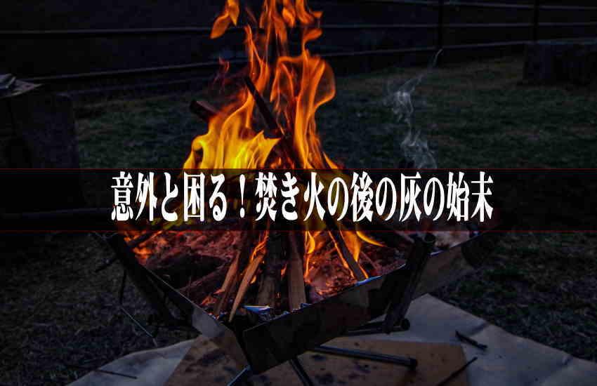 焚火 後始末 灰