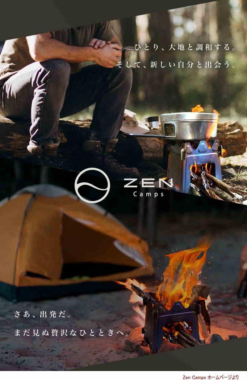 zen camps ウッドストーブ